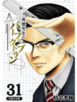 真壁先生のパーフェクトプラン【分冊版】31話-電子書籍