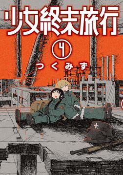 少女終末旅行 4巻-電子書籍