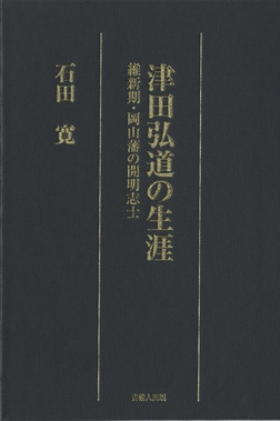 津田弘道の生涯-維新期・岡山藩の開明志士--電子書籍