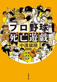 プロ野球死亡遊戯(文春文庫)