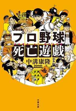 プロ野球死亡遊戯-電子書籍