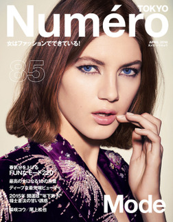 Numero Tokyo 2015年4月号-電子書籍