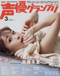 声優グランプリ2021年3月号 電子限定:斉藤朱夏表紙特別版
