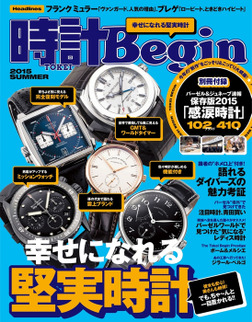 時計Begin 2015年夏号 vol.80-電子書籍