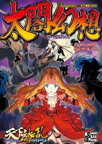太閤幻想 Supplement3:天下繚乱RPG