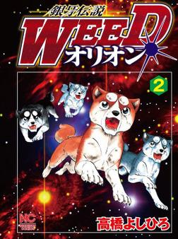 銀牙伝説WEEDオリオン 2-電子書籍
