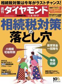 週刊ダイヤモンド 13年8月17日合併号