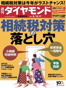 週刊ダイヤモンド 13年8月17日合併号-電子書籍