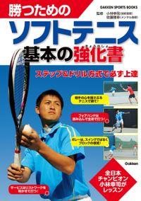 勝つためのソフトテニス 基本の強化書 全日本チャンピオン 小林幸司が渾身レッスン