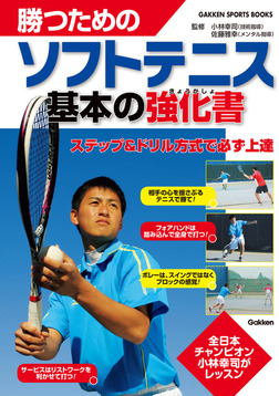 勝つためのソフトテニス 基本の強化書 全日本チャンピオン 小林幸司が渾身レッスン-電子書籍