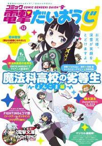 コミック電撃だいおうじ VOL.12