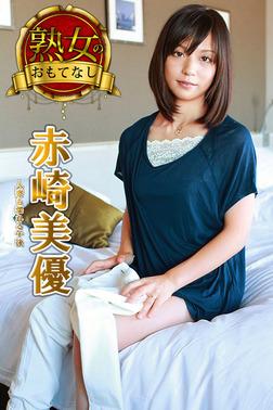 【熟女のおもてなし】人妻も濡れる午後 赤崎美優-電子書籍