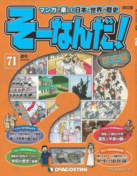 マンガで楽しむ日本と世界の歴史 そーなんだ! 71号