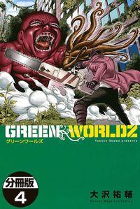 GREEN WORLDZ 分冊版(4)