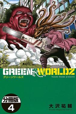 GREEN WORLDZ 分冊版(4)-電子書籍