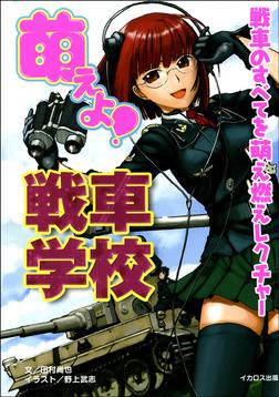 萌えよ!戦車学校-電子書籍