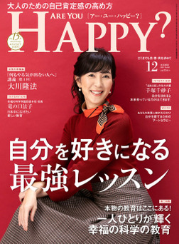 Are You Happy? (アーユーハッピー) 2019年12月号-電子書籍