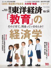 週刊東洋経済 2015年10月24日号