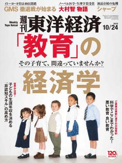 週刊東洋経済 2015年10月24日号-電子書籍