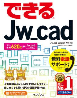 できるJw_cad-電子書籍