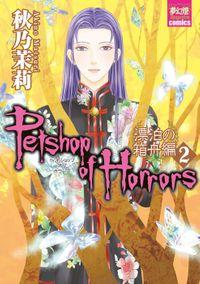 Petshop of Horrors 漂泊の箱舟編 2