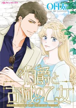 伯爵と古城の乙女-電子書籍