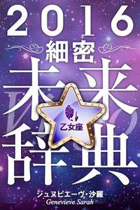 2016年占星術☆細密未来辞典乙女座