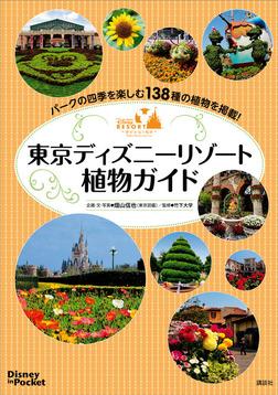 Disney in Pocket 東京ディズニーリゾート植物ガイド-電子書籍
