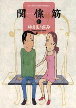 関係筋(1)-電子書籍