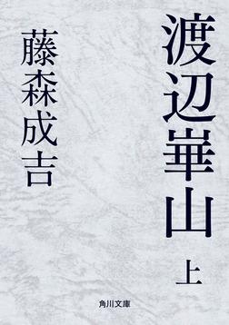 渡辺崋山 上-電子書籍