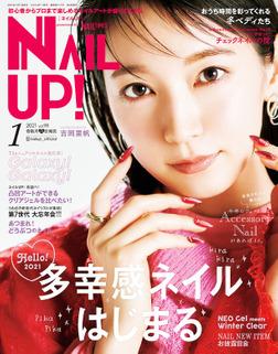 ネイルUP!(2021年1月号)-電子書籍
