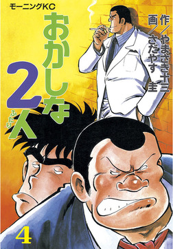 おかしな2人(4)-電子書籍