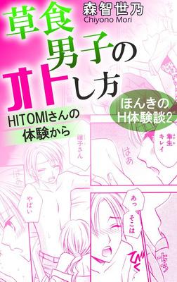 ほんきのH体験談2 草食男子のオトし方 HITOMIさんの体験から-電子書籍