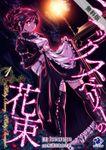 ミックスベリーの花束 ~Melty Berry, Melty Bouquet~(1)【イラスト特典つき】【期間限定 無料お試し版】