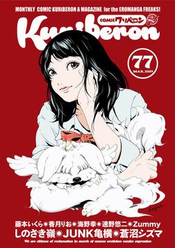 comicクリベロン Vol.77-電子書籍
