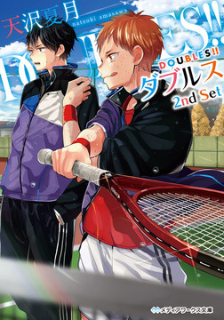 DOUBLES!! ―ダブルス― 2nd Set-電子書籍