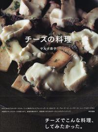 チーズの料理