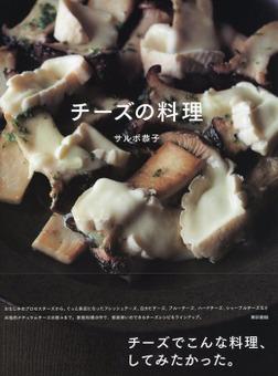 チーズの料理-電子書籍