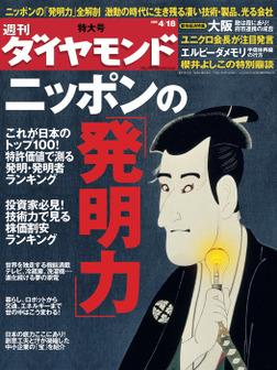 週刊ダイヤモンド 09年4月18日号-電子書籍
