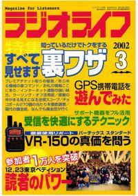 ラジオライフ2002年3月号