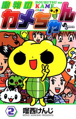 動物のカメちゃん(2)-電子書籍