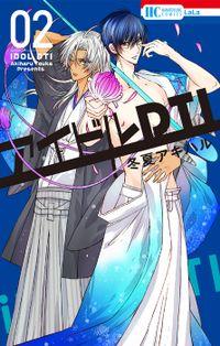 アイドルDTI 2巻