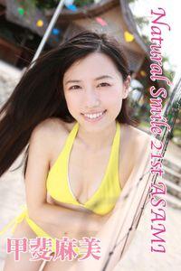 甲斐麻美 「Natural Smile 21st ASAMI」