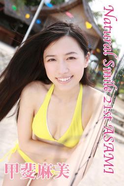 甲斐麻美 「Natural Smile 21st ASAMI」-電子書籍