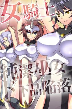 女騎士・純潔巫女ド下品陥落(フルカラー版)-電子書籍