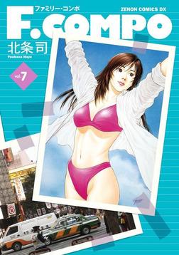 F.COMPO 7-電子書籍
