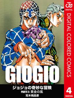ジョジョの奇妙な冒険 第5部 カラー版 4-電子書籍