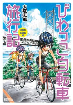 びわっこ自転車旅行記 淡路島・佐渡島編-電子書籍