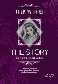 THE STORY vol.053