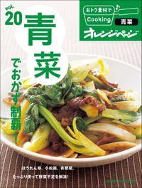 おトク素材でCooking♪ vol.20 青菜でおかず制覇!